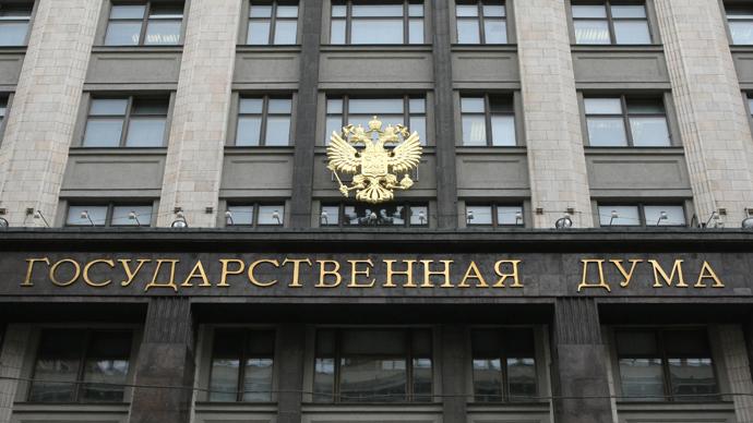 The Russian State Duma premises in Okhotny Ryad Street (RIA Novosti / Vladimir Fedorenko)