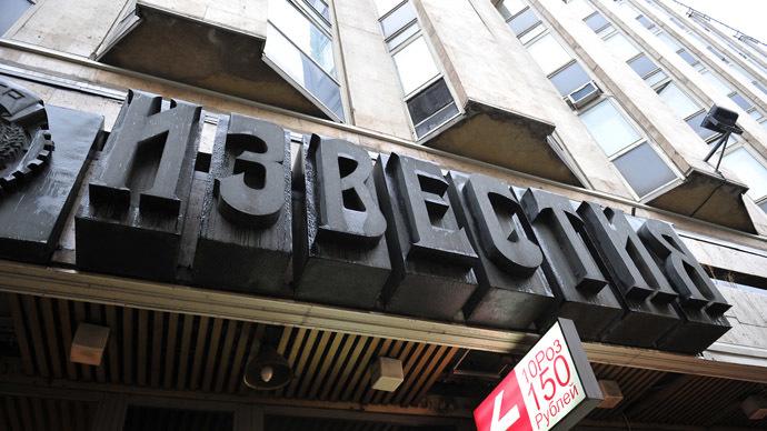 """The headquarters of the newspaper """"Izvestiya"""" (RIA Novosti/Vladimir Pesnya)"""