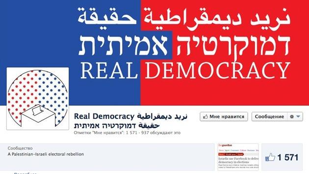 Los israelíes 'donan' votos a los palestinos vía Facebook