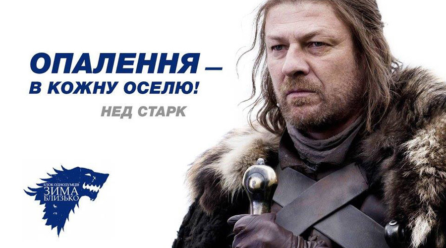 Ukraine's Game of Thrones: Starks battle Lannisters in Kiev's election campaign billboards
