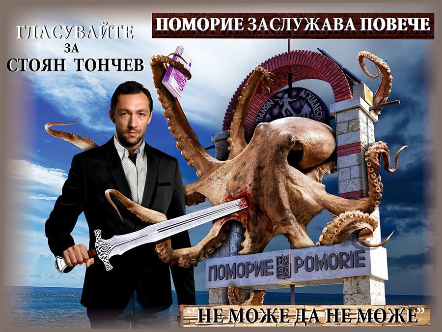 © Stoyan Tonchev
