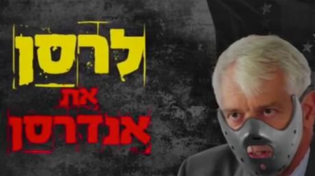 © otef.jerusalem