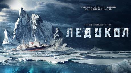 Ice Breaker ©Russian Film Week