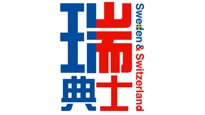 "Logo for the ""Sweden-Switzerland"" competition held by the Swedish and Swiss consulates in Shanghai; image from www.sweden.cn"