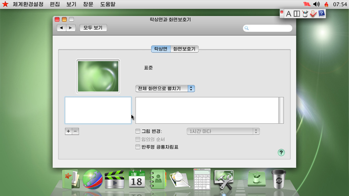 Kim Jong Jobs: New North Korean OS goes all Mac - report