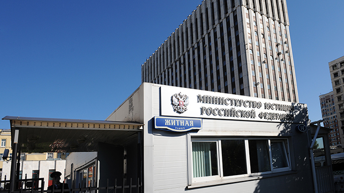 The Russian Ministry of Justice premises (RIA Novosti / Grigory Sysoev)