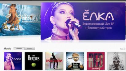 Screenshot from apple.com/ru/itunes/