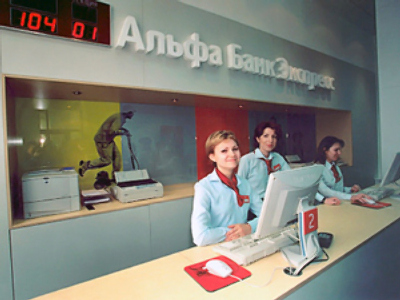 Alfa Bank posts 1H 2010 net profit of $296 billion roubles