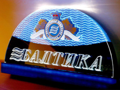 Baltika posts FY 2008 Net Profit of 15.5 Billion Roubles