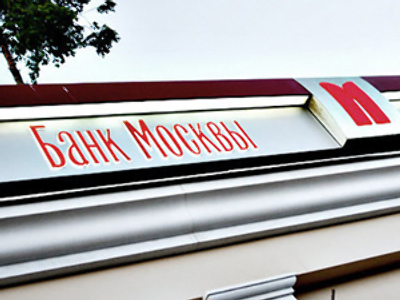 Bank of Moscow posts 1H 2010 net profit of 6 billion roubles