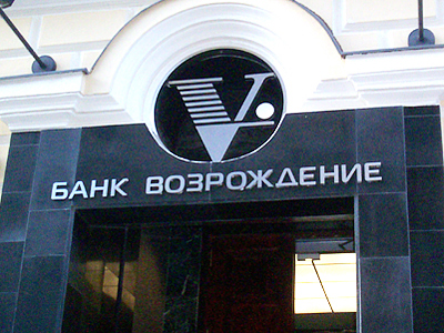 Bank Vozrozhdenie posts 9M 2010 net profit of 397 million roubles