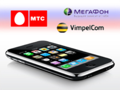 Big mobile operators bringing iPhone 3G to Russia
