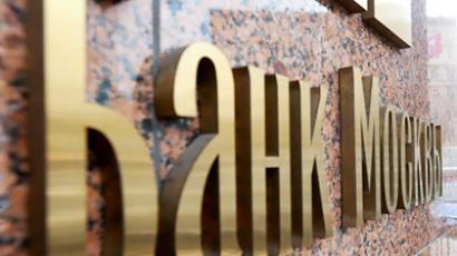 The Central Bank of Russia will provide for a bailout package for the Bank of Moscow
