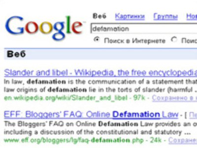 Google sued over defamatory web search results (The Independent)