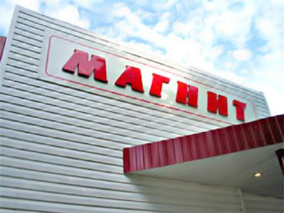 Magnit posts FY 2008 Net Profit of $187.9 million