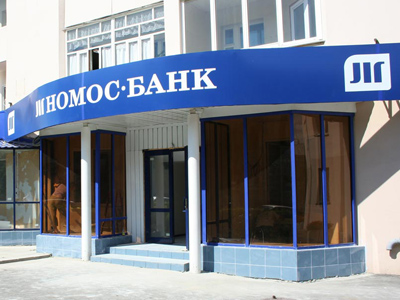 Nomos Bank posts 1H 2011 net profit of 6.17 billion roubles as lending boost bottom line