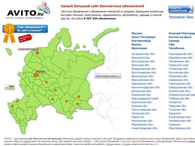 Screenshot from avito.ru