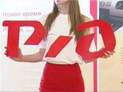 Russian Railways picks new logo