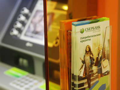 Sberbank posts FY 2009 Net profit of 24.4 billion roubles