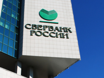 Sberbank trims deposit rates