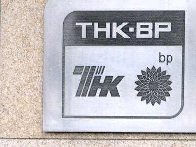 AAR leaves TNK-BP shareholders without $1 bln dividend