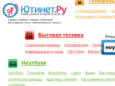 Utinet.ru opts for IPO as sales surge