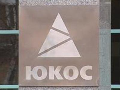 YUKOS' assets evaluation postponed