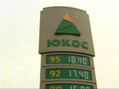 Yukos: new lots designated