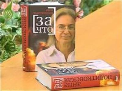 Anna Politkovskaya's book presented in Moscow