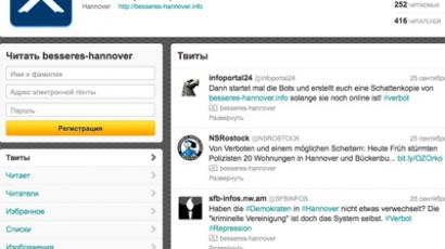 Screenshot of Besseres Hannover's Twitter website, now censored in Germany.