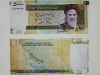 Iran issues new banknote