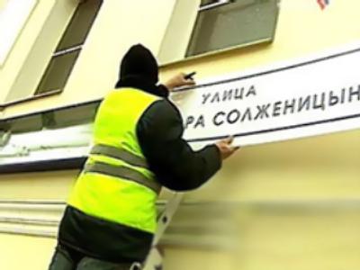 Muscovites reject Solzhenitsyn street
