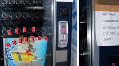 Drug vending machine (image from gnk.nsk.ru)