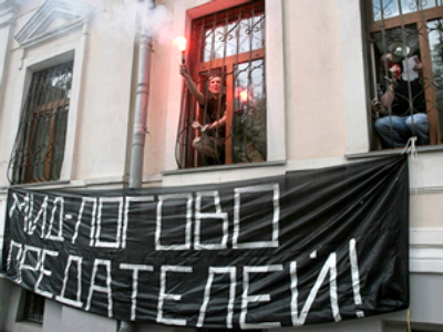 Ultra-left activists storm Russia's foreign ministry