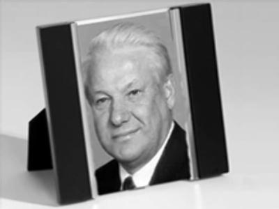 Boris Yeltsin, 1931-2007