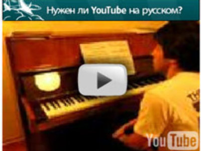 'Do we need YouTube in Russian?' asks the site's first promo video