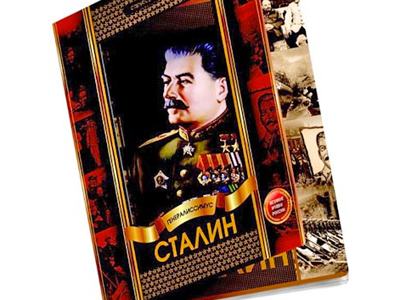 Rights group voices alarm over Stalin image on schoolbooks