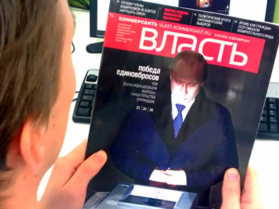 Kommersant-Vlast magazine cover