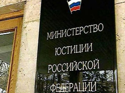 Entrance to the Russian Justice Ministry's HQ