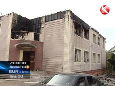 Arson suspected as fire destroys Syrian consulate in Kazakhstan (Image: KTK TV)