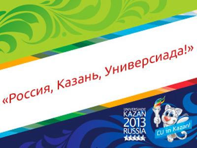 UniLeaks: Universiade 2013 in center of scandal over 'finances'