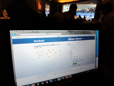 A computer shows the login page for Facebook (AFP Photo / Antony Dickson)