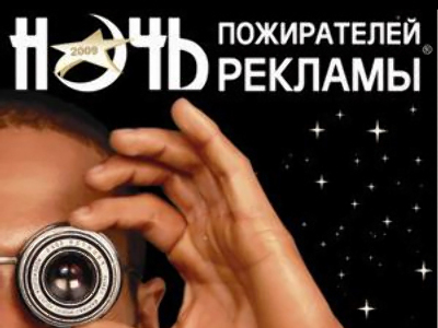 Moscow to host premiere of 'The Night of the Ad Eaters'