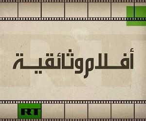 أفلام وثائقية