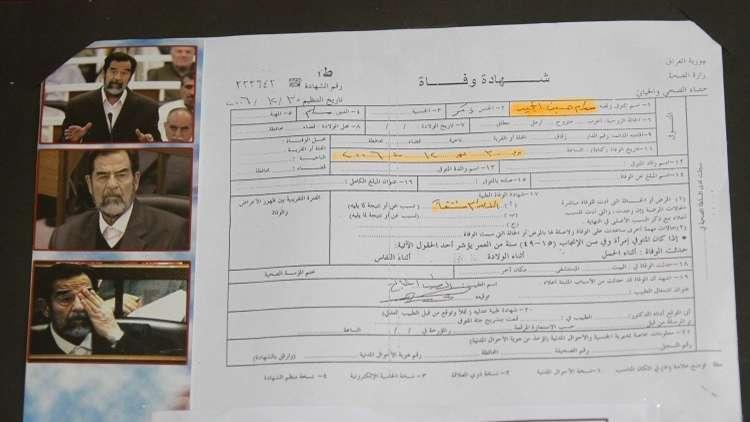 حفيدة صدام حسين: بريطانيا عرضت استضافة عائلتنا شرط التشهير بجدها صدّام