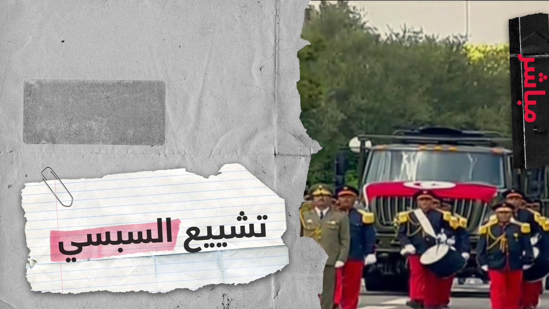 تونس تشيع رئيسها الراحل الباجي قايد السبسي