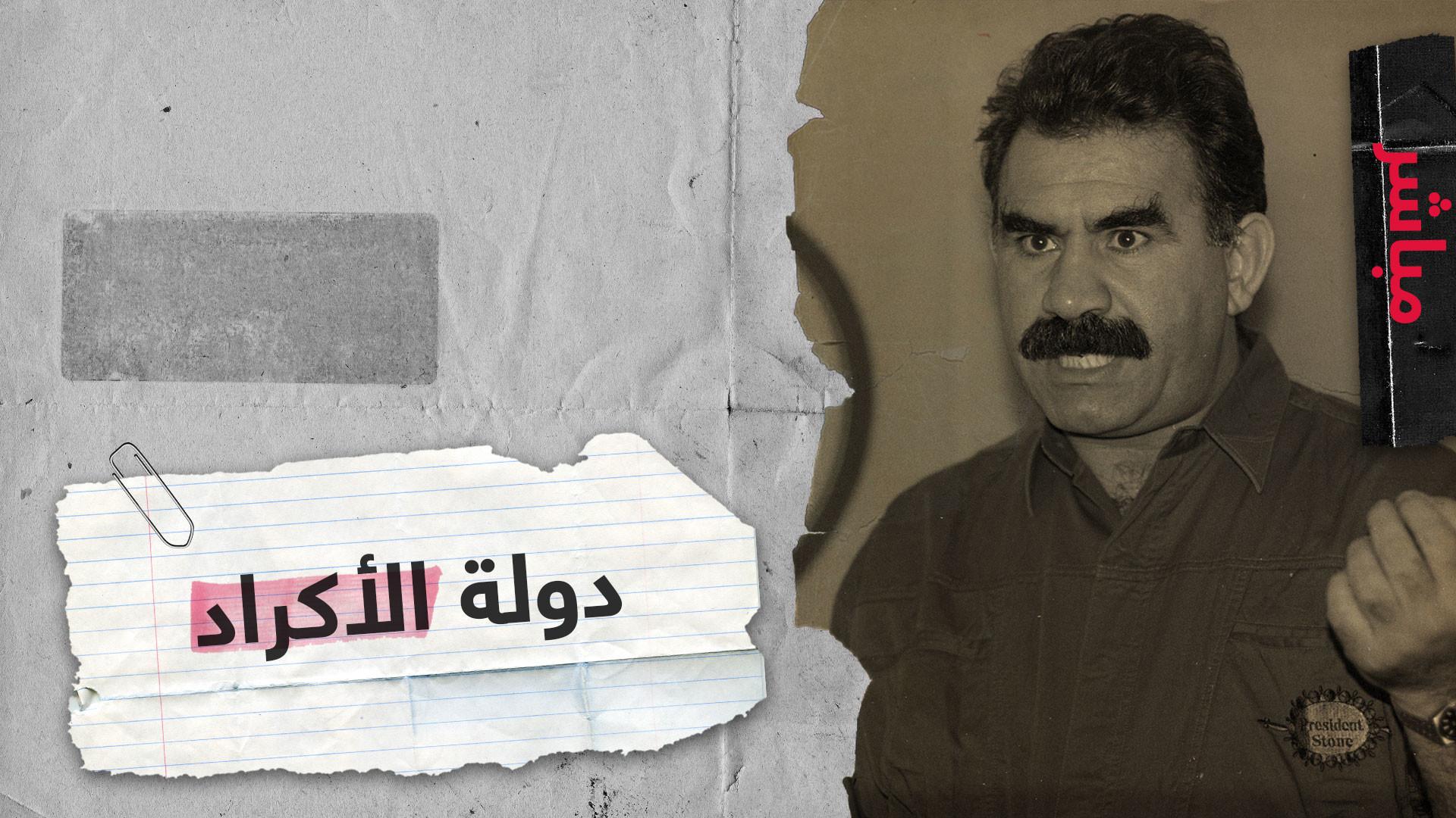 أوجلان من سجنه التركي: نحن لا نريد دولة مستقلة..  كيف يرى الأكراد تصريحات زعيم الـPKK؟