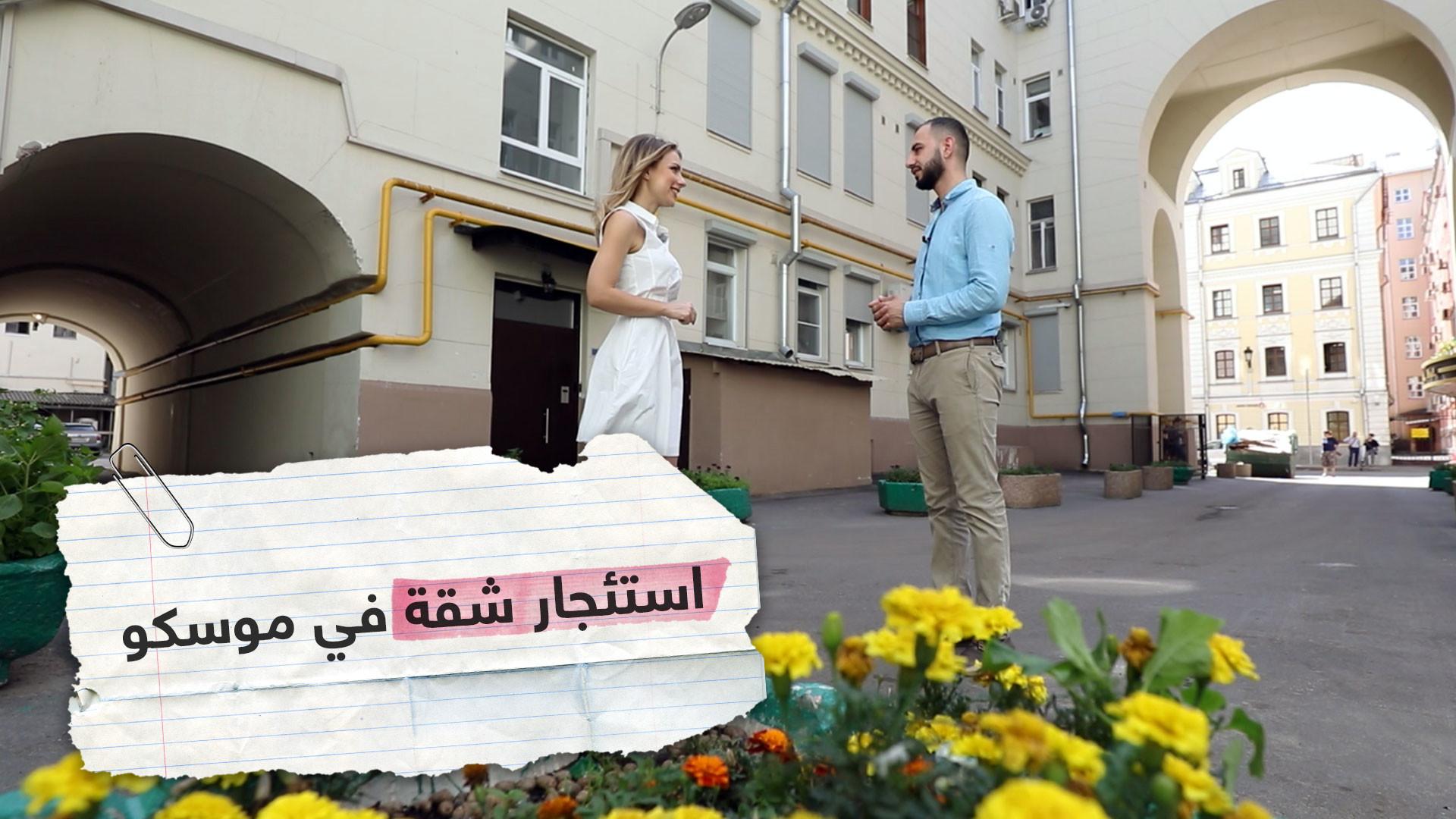 أفضل طريقة لاستئجار شقة فاخرة في موسكو