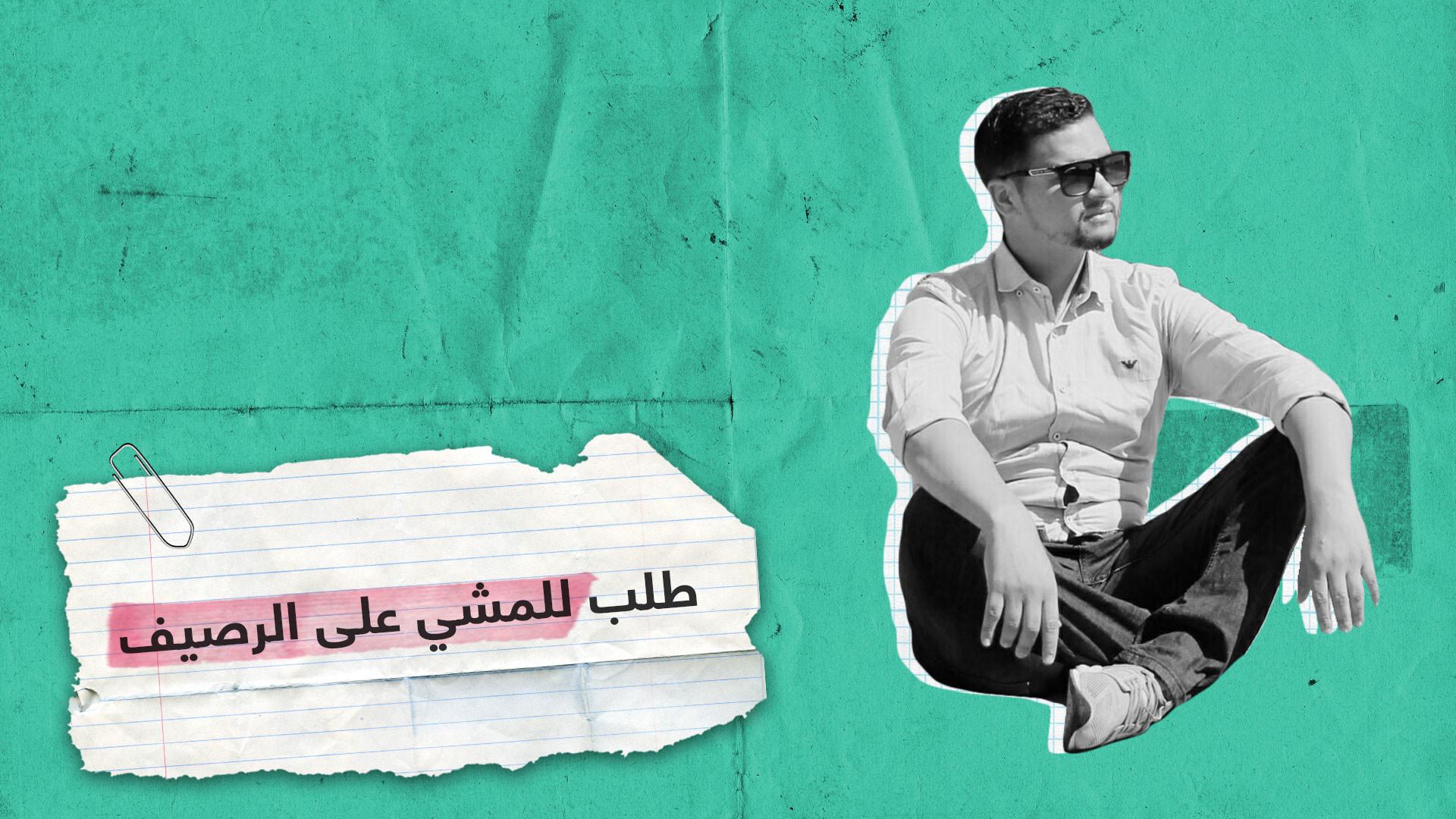 مواطن مغربي يطلب ترخيصا من السلطات للمشي على الرصيف!