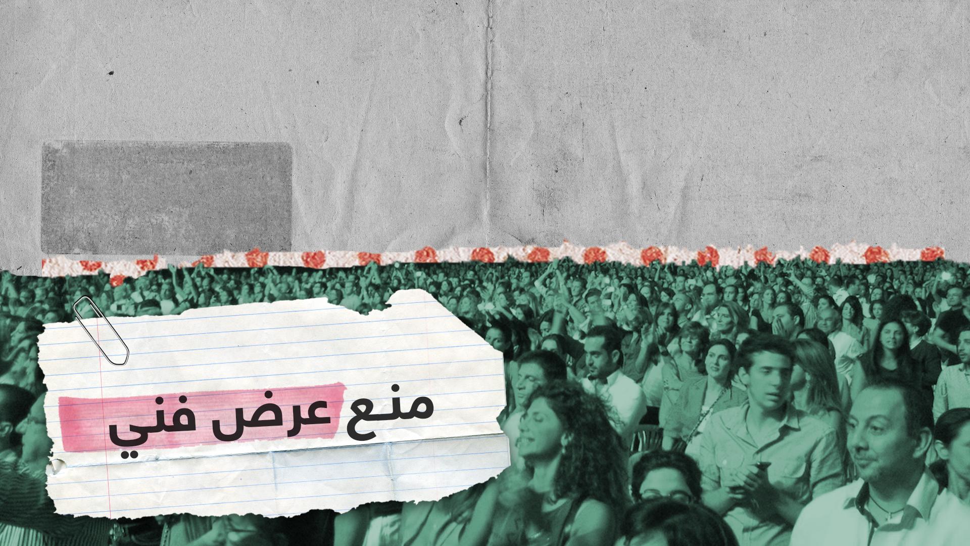 """هل تدخل """"حزب الله"""" فعلا لمنع عرض فني؟"""